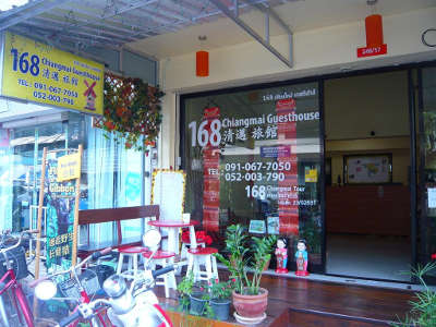 Een foto van de voorgevel van het 168 Chiang Mai guesthouse