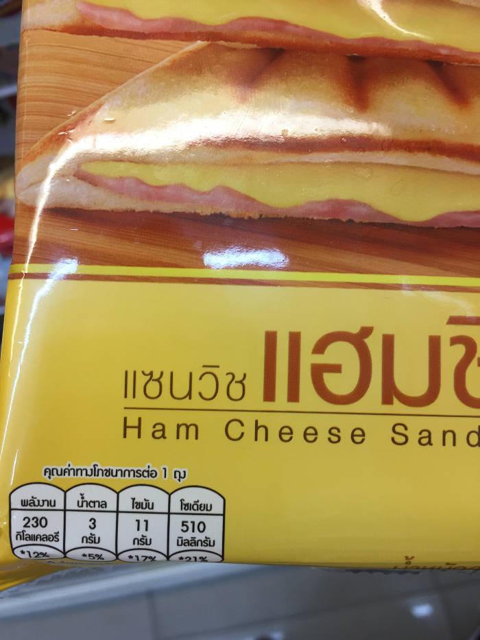 Foto van een ham-kaas tosti van de 7-eleven in Thailand.